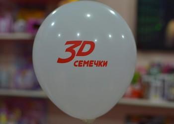 www.balloons.am & 3D